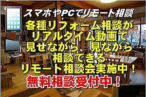 埼玉 自然素材の家